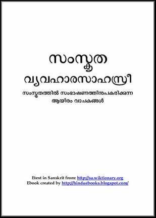 Samskrita Vyavahara Sahasri – 1000 Sanskrit Sentences