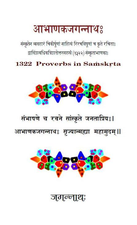 sanskrit to sanskrit dictionary free download
