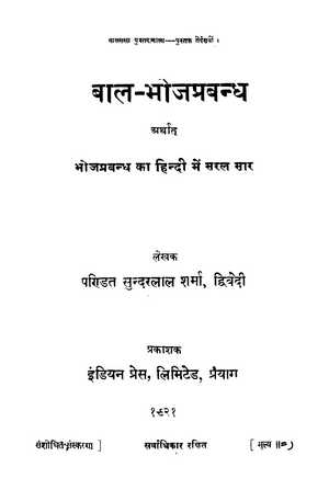 Bakul Katha by Ashapurna Devi (Bangla Book)